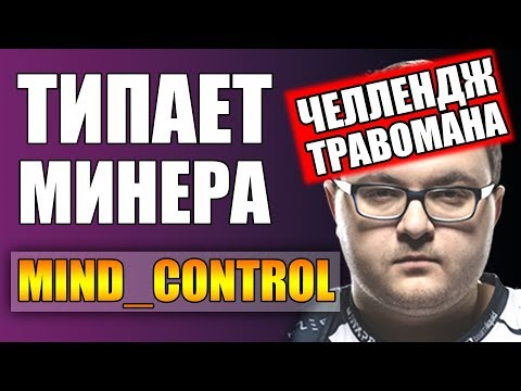 видео: mind_control МЕШАЕТ БУСТИТЬ АККАУНТ | ЧЕЛЛЕНДЖ ОДНОГО ГЕРОЯ | ТРАВОМАН В ТОП 100