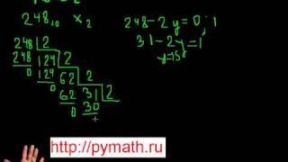 Десятичные системы счисления в двоичную