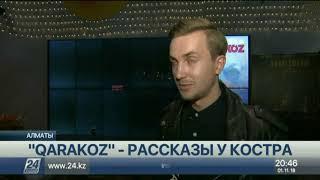 Мистический фильм «Qarakoz» выходит на большой экран