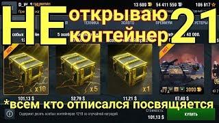 Не открываю 21 контейнер 121В | D_W_S | Wot Blitz