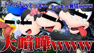 【神回】荒野行動をディズニーのミッキー、ミニー、ドナルド、グーフィーと一緒にしたら喧嘩にwww