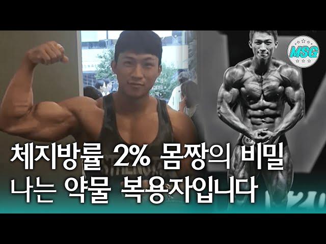 [충격 실화] 체지방률 2% 몸짱의 비밀! - 실화탐사대 (1월30일 방송 중)