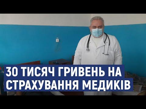 Суспільне Кропивницький: В Устинівському районі сотню медиків застрахували від коронавірусу