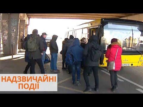 Киев без общественного транспорта - как начался первый день