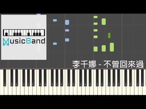 """李千娜 Nana Lee - 不曾回來過 - 電視劇 """"通靈少女"""" 插曲 - 鋼琴教學 Piano Tutorial [HQ] Synthesia"""
