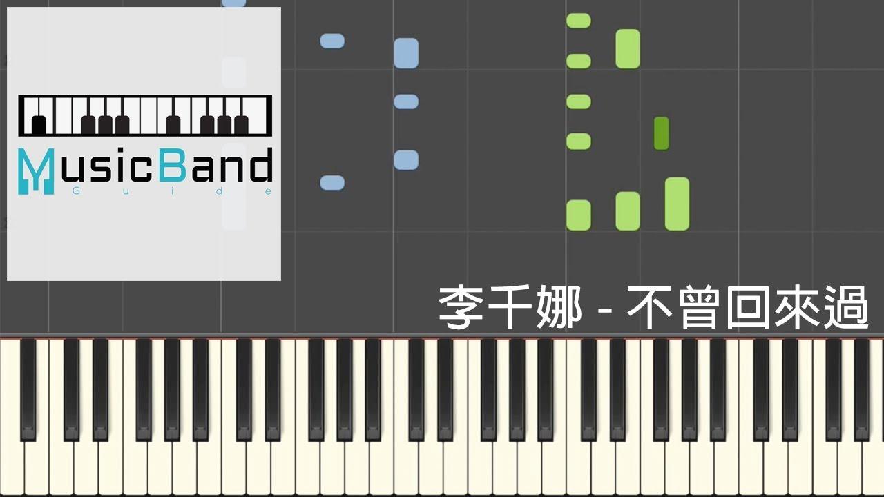 李千娜 Nana Lee - 不曾回來過 - 電視劇 '通靈少女' 插曲 - 鋼琴教學 Piano Tutorial [HQ] Synthesia