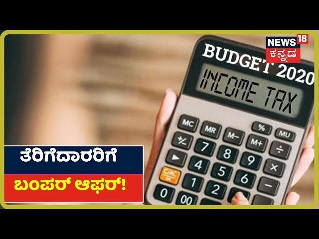 Union Budget 2020 | ಆದಾಯ ತೆರಿಗೆದಾರರಿಗೆ Big Relief; 5 ಲಕ್ಷದವರೆಗೆ ಯಾವುದೇ ತೆರಿಗೆ ಆದಾಯವಿಲ್ಲ!