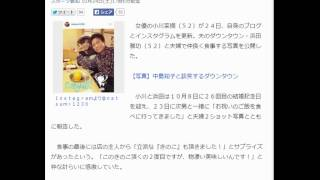 小川菜摘、夫・浜田雅功との2ショット公開 26回目結婚記念日で食事会...