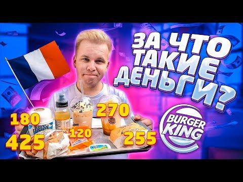Что едят в Парижском Бургер Кинге? / Очень дорогое меню Burger King во Франции, почему?