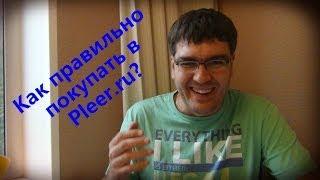 Как правильно покупать в Pleer.ru. Советы и Хитрости :) / Арстайл /