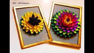 How to DIY 3D Flower gift decor craft tutorial | Подарок - 3d цветок своими руками