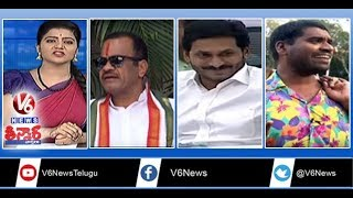 Congress Leaders On PCC Post | YS Jagan...