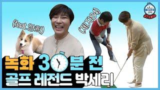 (Eng Sub) [녹화 30분 전] 골프가 안되면 세리스쿨! 골프레전드 박세리의 원포인트레슨! 기적의 골프교실! (왕초보84)