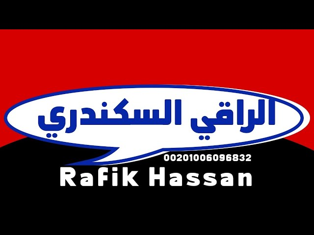 rokia char3iya