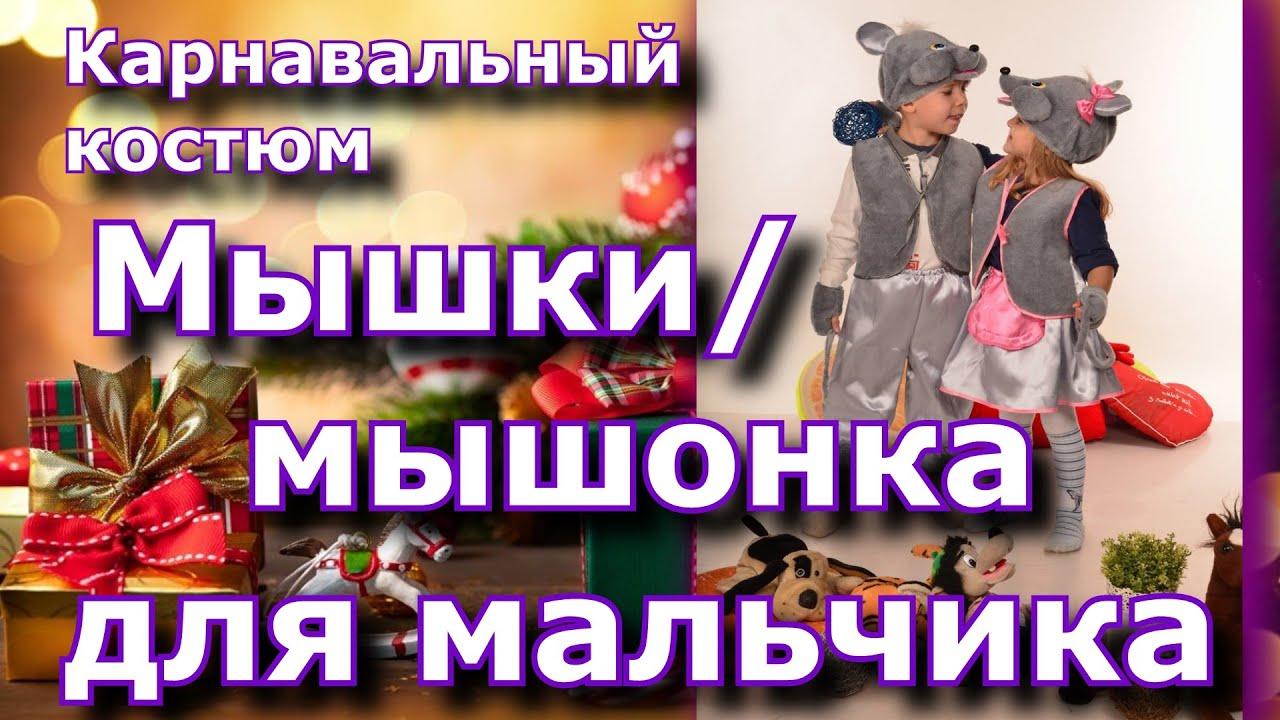Карнавальный новогодний костюм мышки мышонка для мальчика ...