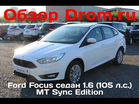 Ford Focus седан 2016 1.6 (105 л.с.) МТ Sync Edition -  видеообзор