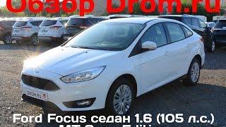 Ford Focus седан 2016 1.6 (105 л.с.) МТ Sync Edition -  видеообзор(Видеообзор Drom.ru: Ford Focus седан 2016 1.6 (105 л.с.) МТ Sync Edition Характеристики, фотографии, цены: http://www.drom.ru/catalog/ford/focus/g_20., 2016-08-14T14:57:48.000Z)