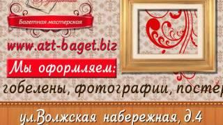 Багетная мастерская Вдохновение 17(, 2014-04-04T12:21:43.000Z)