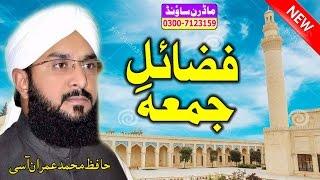 Hafiz Imran Aasi By Modren Sound Sialkot 03007123159