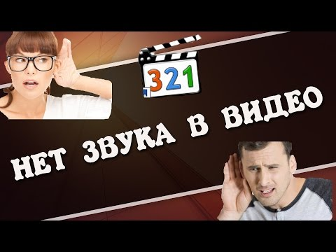 Пропал ЗВУК на ВИДЕО в Media Player сlassic
