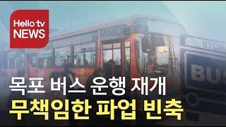 목포 시내버스 운행 재개...기습 파업 빈축