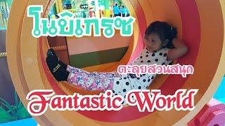 น้องเกรซสายฮา พาเที่ยว Fantastic World สวนสนุกที่ใหญ่ที่สุดในภาคเหนือ