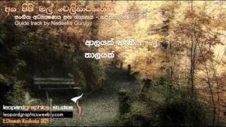 Aga pipi mal   Guide track by Nadeeka Guruge