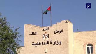 وزارة الداخلية تدعو مجالس المحافظات للانعقاد في العاشر من أيلول - (24-8-2017)