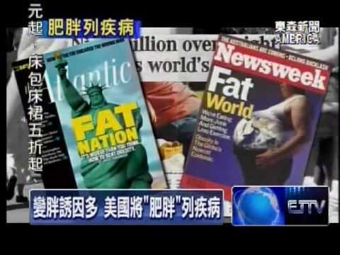 肥胖是美國疾病 因變胖太容易