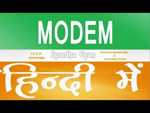 What is Modem?  Hindi