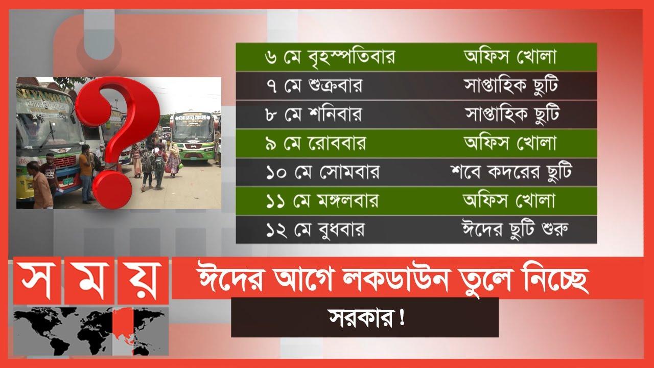 আন্তঃজেলা বাস চালু করা হবে কিনা, তা নিয়ে সংশয়! | Lockdown Bangladesh | EID Holiday | Somoy TV