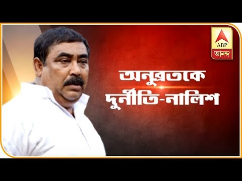 TMC Worker Questions Anubrata Mandal on Party Corruption | ABP Ananda