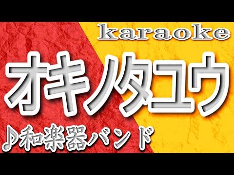 オキノタユウ 和楽器バンド karaoke/歌詞