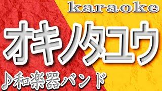 オキノタユウ_和楽器バンド_karaoke/歌詞