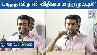 suriya-motivational-speech-agaram-foundation-hindu-tamil-thisai
