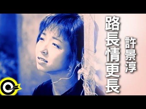 許景淳 Christine Hsu【路長情更長】Official Music Video