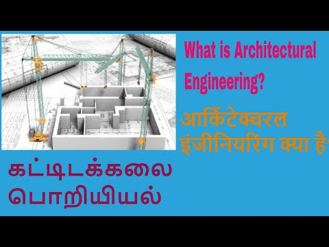 What is Architectural Engineering? || A2R CBSE EDUCATION