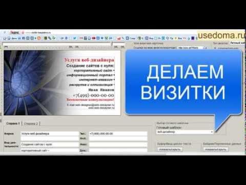 визитка онлайн конструктор бесплатно мебель