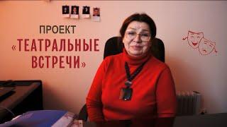 Театральные встречи в библиотеке  С.П.Крашенинникова