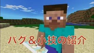 【minecraftPE】バグ&小技の紹介 ゆっくり解説