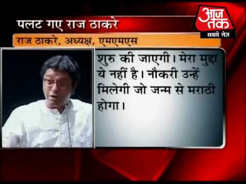 Raj Thackerays U-turn on Marathi language
