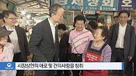 [현장소식] 인왕시장 및 사회복지시설 방문