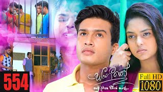 Sangeethe | Episode 554 07th June 2021 Thumbnail