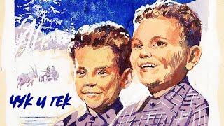 Чук и Гек 1953