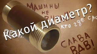 Диаметры труб: 1/4, 3/8, 1/2, 3/4 и т. д. Дюймы и миллиметры(Как разобраться в дюймах и миллиметрах сантехнических труб. Ответ в этом видео. http://dretun.ru/hardworking/diametry-trub/, 2015-05-04T21:38:27.000Z)