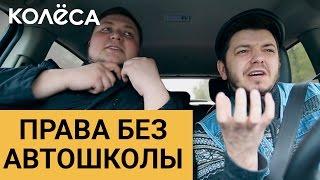 "Права без автошколы // Молодец, ""Колёса"", молодец! // Таксист Русик на Kolesa.kz"