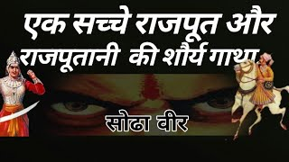 कहानी एक सच्चे राजपूत और राजपूतानी की    Story of real rajput and rajputani    Raj Banna Hamira   