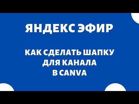 Обложка для яндекс эфира 🔥 Как сделать шапку для канала Яндекс Эфира в Canva / #3