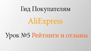 Гид Покупателям AliExpress. Урок №5 Рейтинги и отзывы