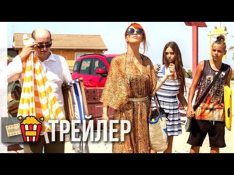 ДОБРО ПОЖАЛОВАТЬ В РИМ — Русский трейлер | 2017
